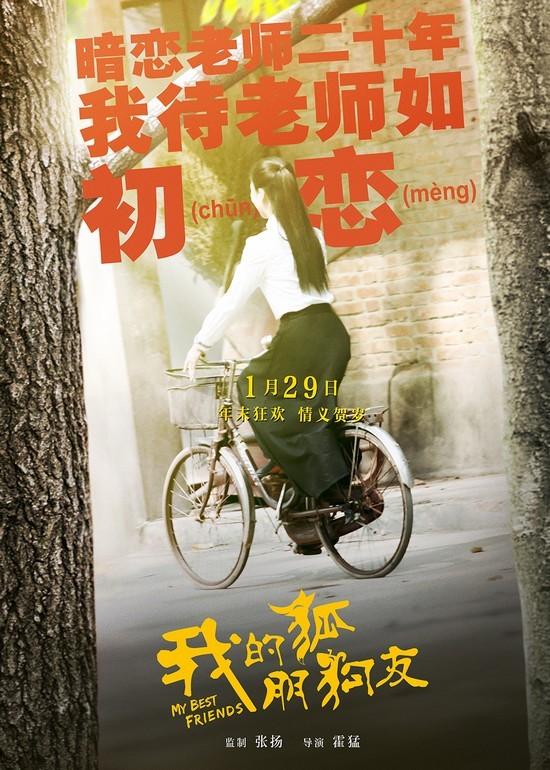 My Best Friends China Movie