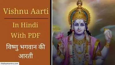Vishnu Aarti in Hindi With PDF