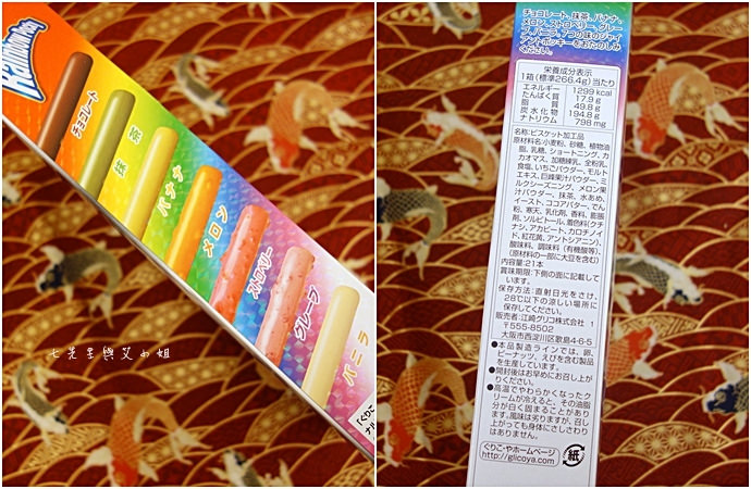 4 日本必買伴手禮 巨無霸彩虹七彩POCKY GIANT RAINBOW POCKY