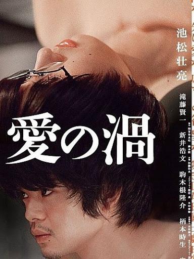 Love Whirlpool (2014) [ญี่ปุ่น]-[18+] [Soundtrack ไม่มีบรรยาย]