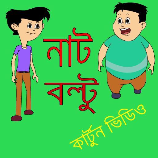 নাট বন্টু বাংলা কার্টুন ভিডিও