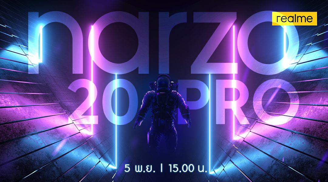 เตรียมนับถอยหลัง 5 พฤศจิกายนนี้ สู่การเล่นเกมที่ทรงพลังที่สุดกับ realme narzo 20 Pro พร้อมตอกย้ำความสำเร็จอีกขั้น ด้วยยอดจัดส่งสมาร์ทโฟนทั่วโลก 50 ล้านเครื่อง
