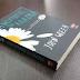 Αναζητώντας την Αλάσκα (Book Review)