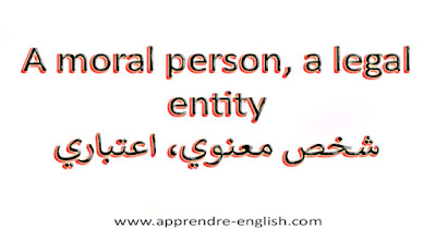 A moral person, a legal entity شخص معنوي، اعتباري