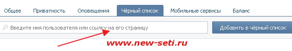 настроить Вконтакте