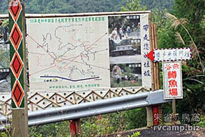 新竹五峰谷燕鳟魚養殖場露營區 @定點露營