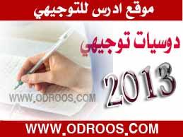 دوسية مهارات اتصال م2 أ.جهاد ابو عجمية فروع مهنية