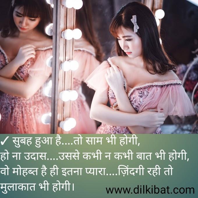 Sad Bewafa Hindi Shayari/हिंदी शायरी दो दिलो की बात।