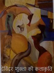 देविंदर शुक्ला की कलाकृति