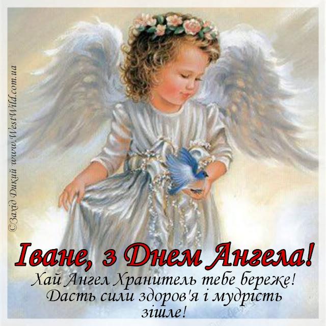 З днем ангела Іване