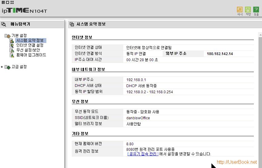 iptime 공유기 시스템 정보 요약 화면