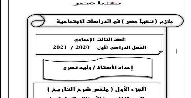 مذكرة الدراسات الاجتماعية للصف الثالث الإعدادي الترم الأول تاريخ 2021 للأستاذ وليد نصرى