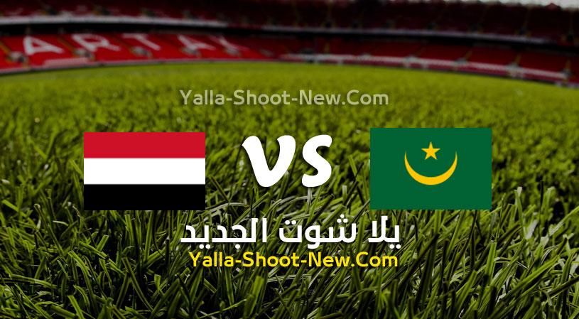 مباراة موريتانيا واليمن
