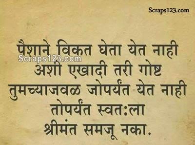 Paiso se sab kuchh nahi khareeda ja sakta isliye kabhi