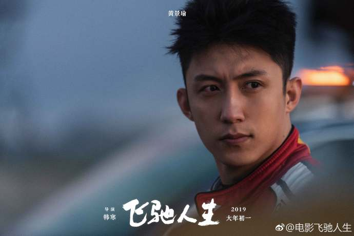 Pegasus China Movie