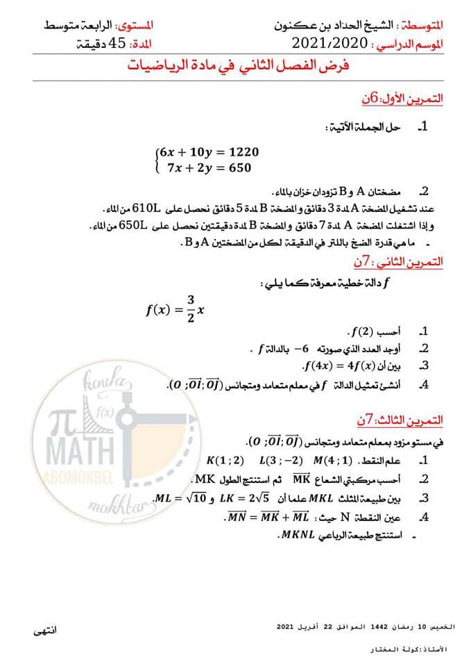 تمارين الفصل الثاني في الرياضيات للسنة الرابعة متوسط
