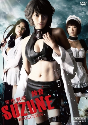 The Parasite Doctor Suzune: Genesis (2011) [ญี่ปุ่น]-[18+] [Soundtrack Sub ENG]