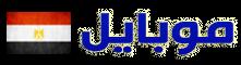 موبايل مصر