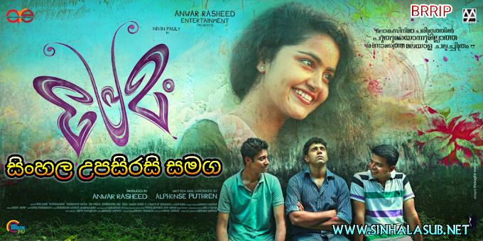 Premam (2015) Sinhala Subtitles | සිංහල උපසිරසි සමග | ප්රේමය