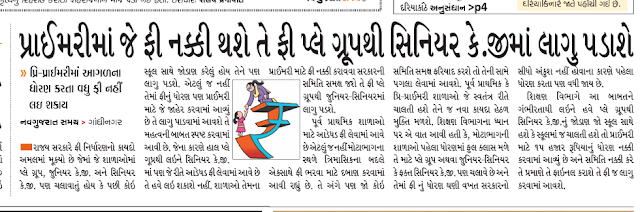 sandesh e paper Sandesh epaper online this is provides the latest national, international, politics, sports, business and more news in gujarati language now you can read sandesh epaper online by just.