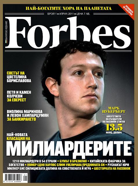 Forbes България, Брой 1
