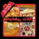 اكلات رمضانية شهية for PC Windows 10/8/7