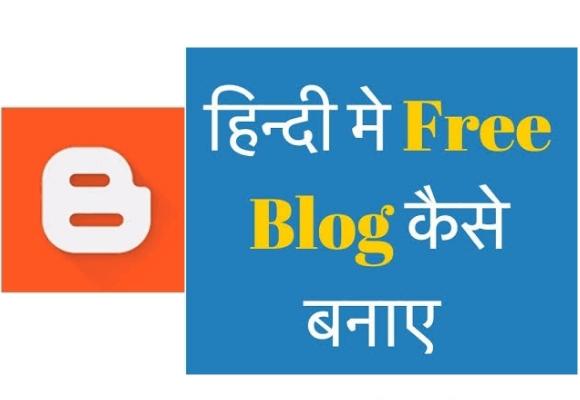 Website Aur Blog free kaise banaye aur Paise kamaye full hindi guide.