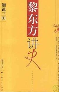 細說三國-簡封3