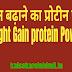 वजन बढ़ाने का प्रोटीन पाउडर कौन सा है Body WeiGht Gain Protein Powder In Hindi Vajan Badhane ka Protein Powder