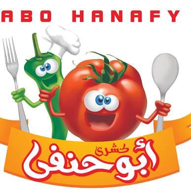 كشري وحلواني ابو حنفي اسيوط