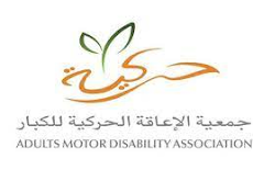 جمعية الإعاقة الحركية للكبار (حركية) تعلن عن توفر وظائف شاغرة لحملة البكالوريوس فما فوق