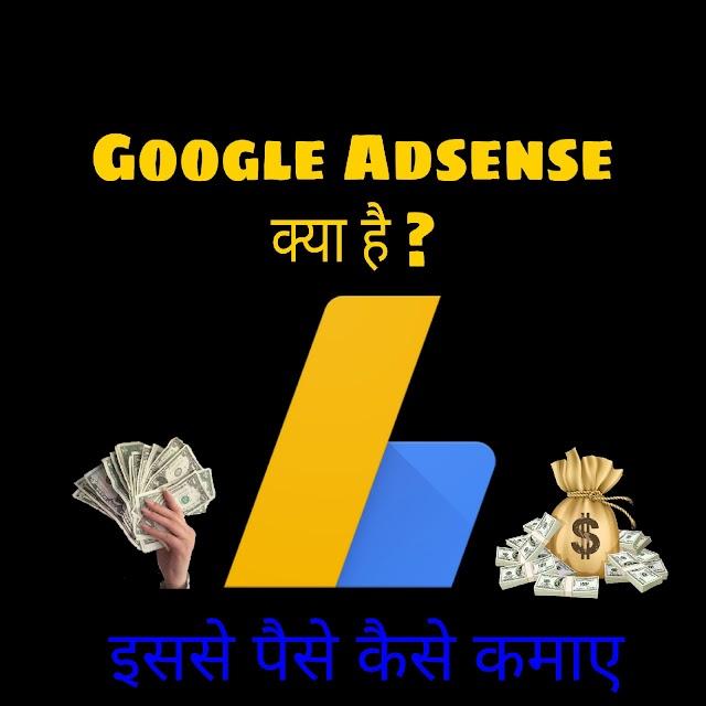 Google Adsense क्या है और गूगल एडसेंस से पैसे कैसे कमाये - Basic Guide In Hindi