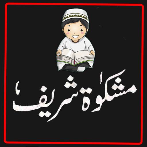 sahih-mishkat-sharif-bangla downloader 18