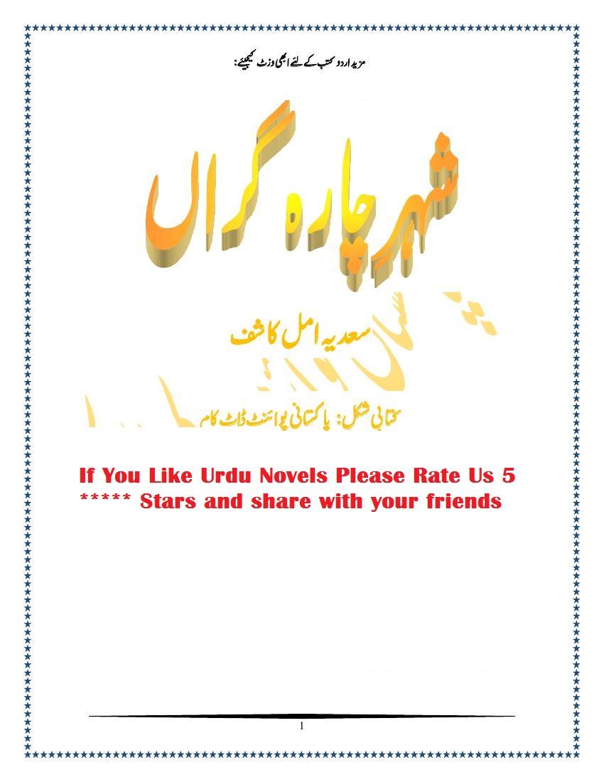 Shehar e Chara Garan Complete Novel By Sadia Amal Kashif
