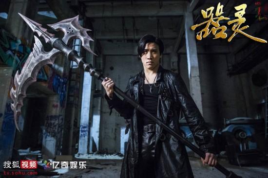 Weapon & Soul China Drama