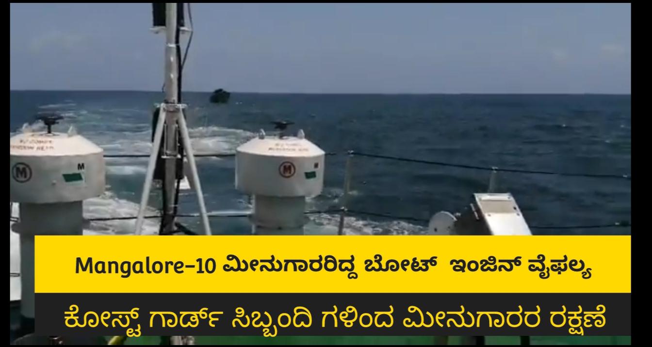 Mangalore- ಅರಬ್ಬಿ ಸಮುದ್ರದಲ್ಲಿ 10 ಮೀನುಗಾರರಿದ್ದ ಬೋಟ್  ಇಂಜಿನ್ ವೈಫಲ್ಯ- ಮುಂದೇನಾಯಿತು? video