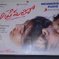 Tholi Premalo Movie Audio Launch