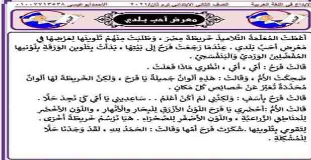 ملزمة شيتات لمادة اللغة العربية للصف الثاني الابتدائي الترم الثاني 2021 للأستاذ احمد أبو عيسى