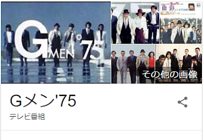 Gメン75