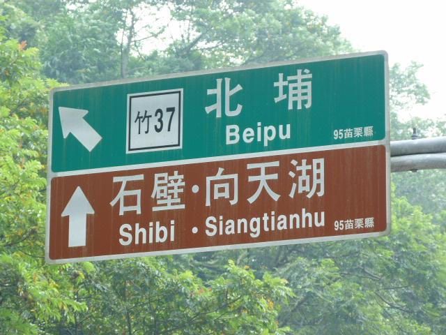 TAIWAN.Dans la région de Miaoli - P1080485.JPG
