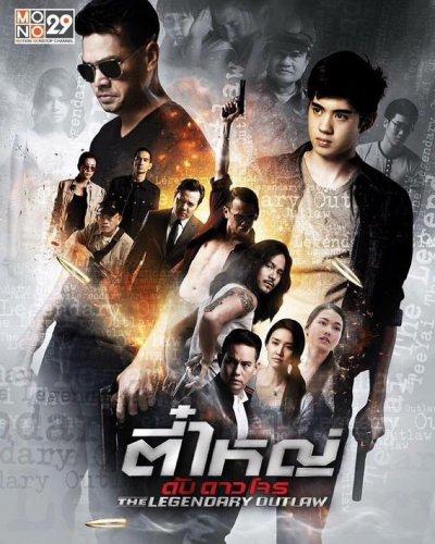 Ti Yai Dap Dao Chon ตี๋ใหญ่ ดับ ดาวโจร ( EP. 1-12 END ) [พากย์ไทย]