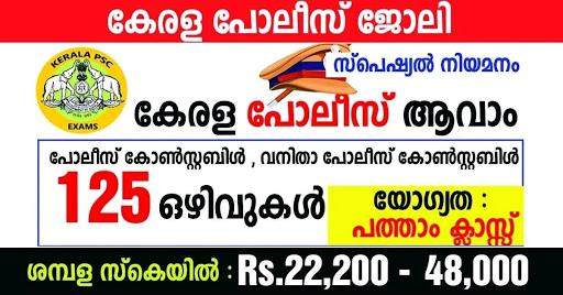 Kerala Police Constable Recruitment 2020