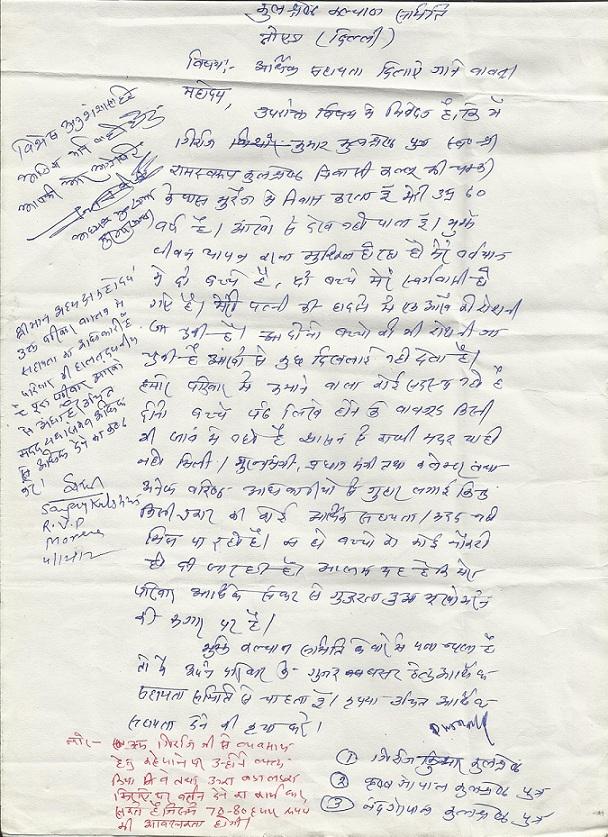 Shri Giriraj Kishore -Application