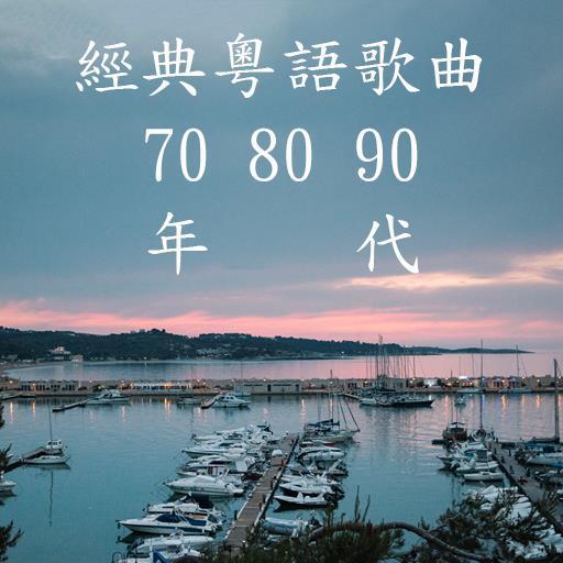 經典粵語歌曲 70 80 90 年代經典廣東歌