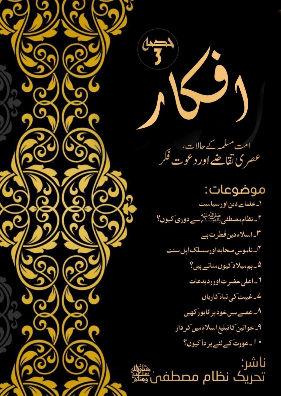 Afkar Part 3 Urdu / افکار حصہ 3by تحریک نظام مصطفیٰ صلی اللہ علیہ وسلم