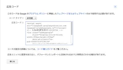 Google AdSenseの非同期コード