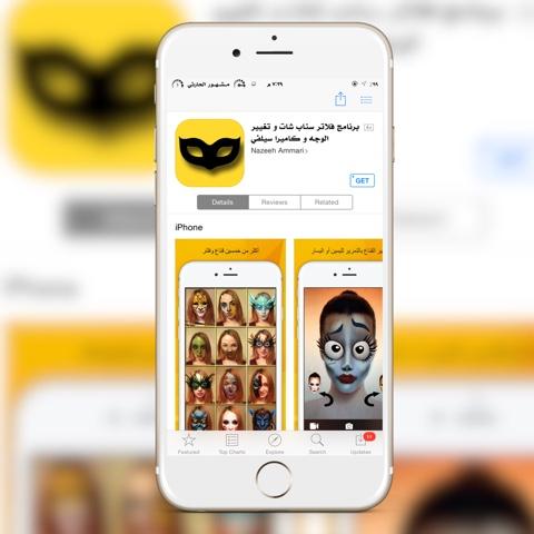 للايفون تطبيق فلاتر سناب شات و تغيير الوجه مدونة مشهور الحارثي