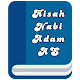 Kisah Nabi Adam AS Download for PC MAC