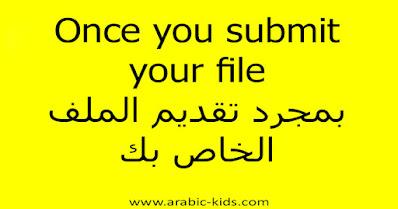 Once you submit your file بمجرد تقديم الملف الخاص بك