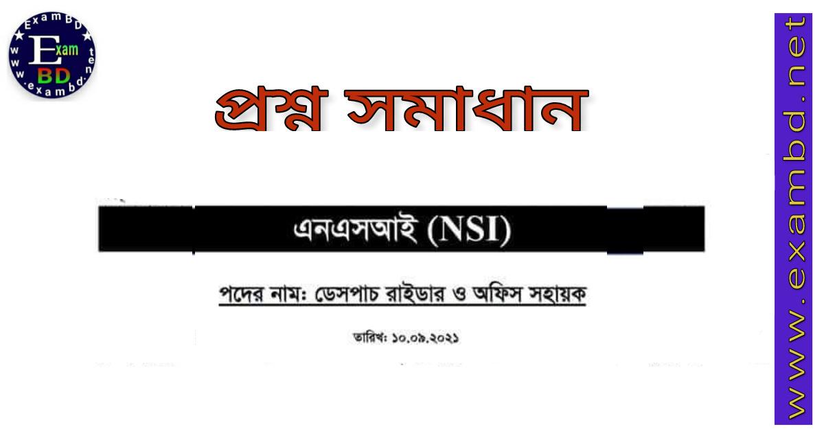NSI এর ডেসপাচ রাইডার ও অফিস সহায়ক পদের প্রশ্ন সমাধান PDF Download